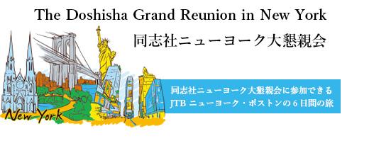 The Doshisha Grand Reunion in New York 同志社ニューヨーク大懇親会(2016年9月17日)